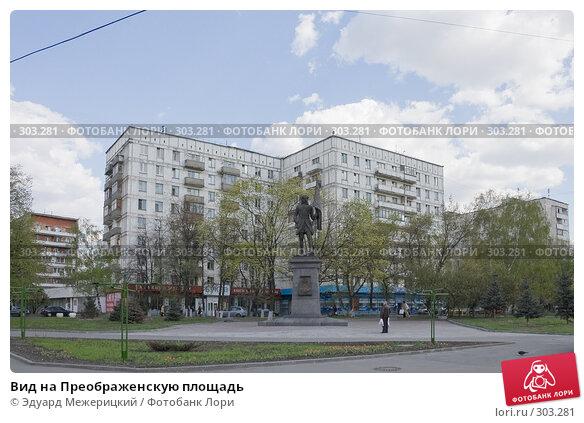 Купить «Вид на Преображенскую площадь», фото № 303281, снято 26 апреля 2008 г. (c) Эдуард Межерицкий / Фотобанк Лори