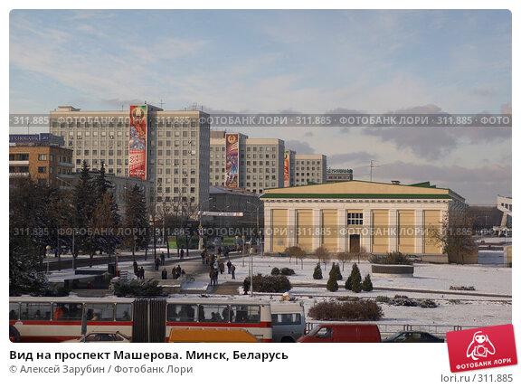 Вид на проспект Машерова. Минск, Беларусь, фото № 311885, снято 5 ноября 2006 г. (c) Алексей Зарубин / Фотобанк Лори