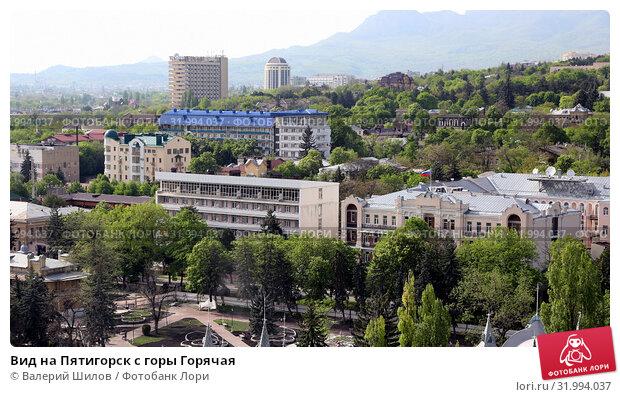 Вид на Пятигорск с горы Горячая (2019 год). Стоковое фото, фотограф Валерий Шилов / Фотобанк Лори