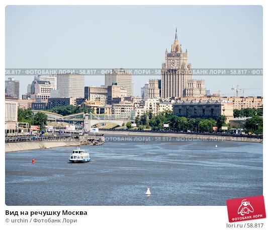 Вид на речушку Москва, фото № 58817, снято 3 июня 2007 г. (c) urchin / Фотобанк Лори