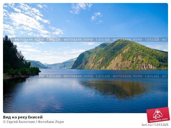Купить «Вид на реку Енисей», фото № 1013025, снято 4 июля 2009 г. (c) Сергей Болоткин / Фотобанк Лори