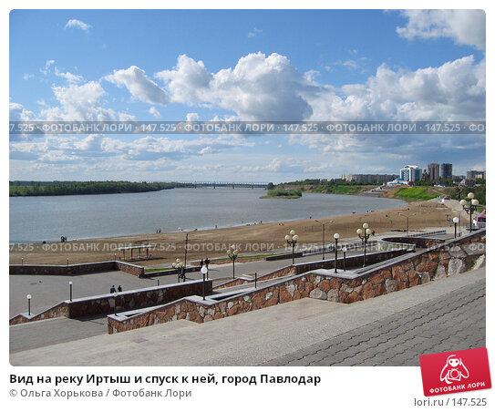 Вид на реку Иртыш и спуск к ней, город Павлодар, эксклюзивное фото № 147525, снято 20 мая 2007 г. (c) Ольга Хорькова / Фотобанк Лори