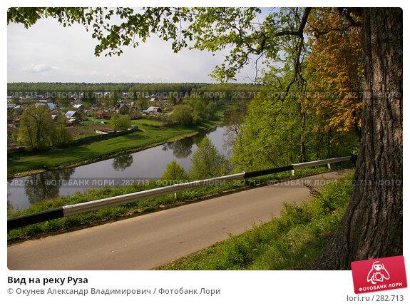 Вид на реку Руза, фото № 282713, снято 10 мая 2008 г. (c) Окунев Александр Владимирович / Фотобанк Лори