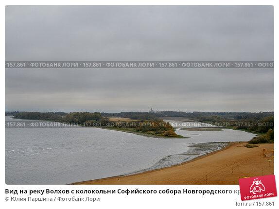 Вид на реку Волхов с колокольни Софийского собора Новгородского кремля, фото № 157861, снято 21 октября 2007 г. (c) Юлия Паршина / Фотобанк Лори