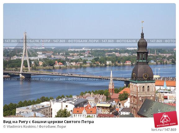 Вид на Ригу с башни церкви Святого Петра, фото № 147869, снято 24 июня 2017 г. (c) Vladimirs Koskins / Фотобанк Лори