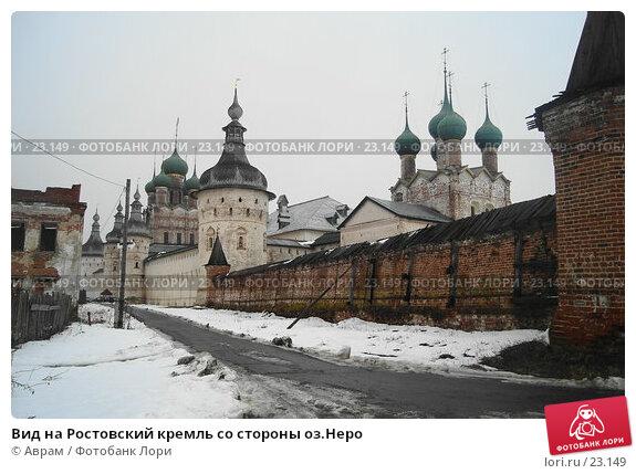 Купить «Вид на Ростовский кремль со стороны оз.Неро», фото № 23149, снято 10 марта 2007 г. (c) Аврам / Фотобанк Лори