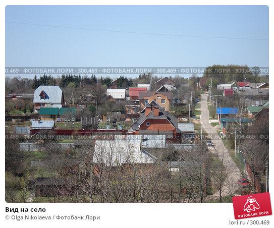Вид на село, фото № 300469, снято 24 апреля 2008 г. (c) Olga Nikolaeva / Фотобанк Лори