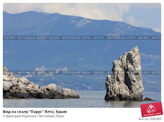 """Вид на скалу """"Парус"""" Ялта, Крым, эксклюзивное фото № 329501, снято 1 мая 2008 г. (c) Дмитрий Неумоин / Фотобанк Лори"""