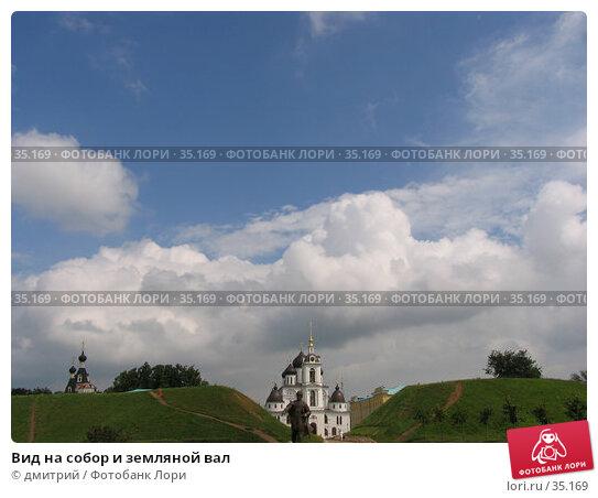 Вид на собор и земляной вал, фото № 35169, снято 19 июля 2005 г. (c) дмитрий / Фотобанк Лори
