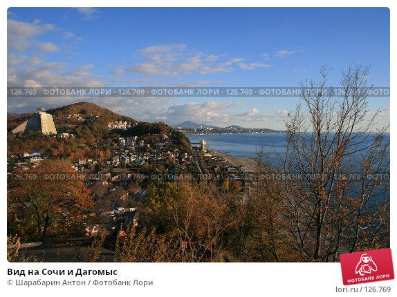 Купить «Вид на Сочи и Дагомыс», фото № 126769, снято 25 ноября 2007 г. (c) Шарабарин Антон / Фотобанк Лори