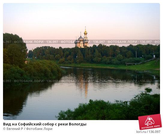 Купить «Вид на Софийский собор с реки Вологды», фото № 136097, снято 14 февраля 2006 г. (c) Евгений Р / Фотобанк Лори