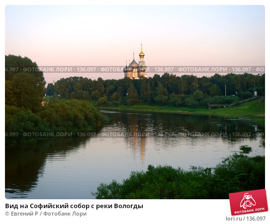 Вид на Софийский собор с реки Вологды, фото № 136097, снято 14 февраля 2006 г. (c) Евгений Р / Фотобанк Лори