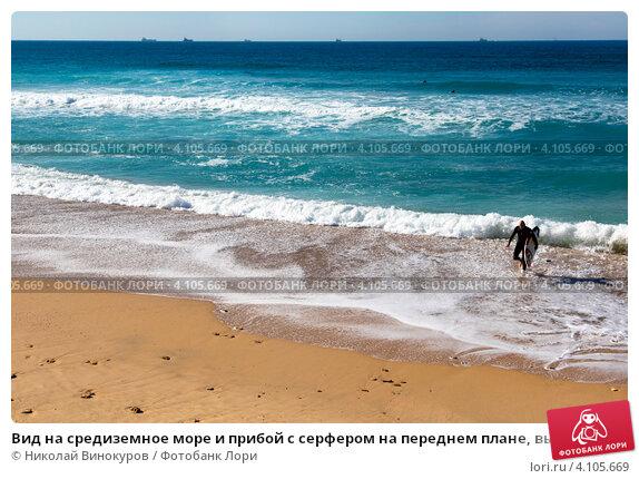 Купить «Вид на средиземное море и прибой с серфером на переднем плане, выходящим из воды», фото № 4105669, снято 9 декабря 2012 г. (c) Николай Винокуров / Фотобанк Лори