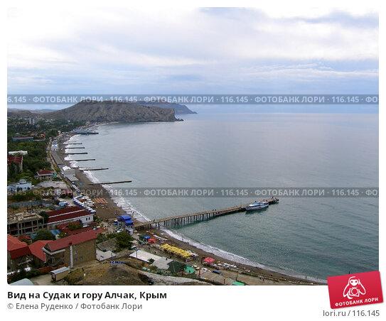 Купить «Вид на Судак и гору Алчак, Крым», фото № 116145, снято 13 сентября 2007 г. (c) Елена Руденко / Фотобанк Лори