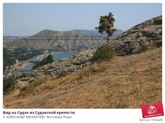 Вид на Судак из Судакской крепости, фото № 114629, снято 22 августа 2007 г. (c) АЛЕКСАНДР МИХЕИЧЕВ / Фотобанк Лори