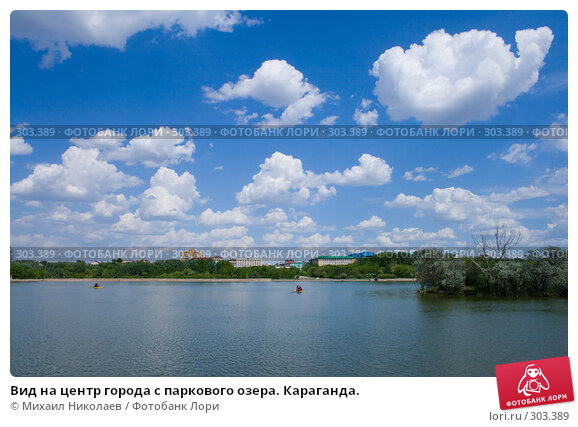 Вид на центр города с паркового озера. Караганда., фото № 303389, снято 28 мая 2008 г. (c) Михаил Николаев / Фотобанк Лори