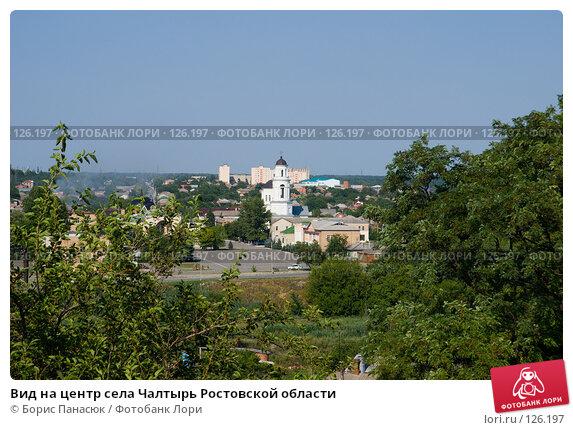 Купить «Вид на центр села Чалтырь Ростовской области», фото № 126197, снято 18 июля 2007 г. (c) Борис Панасюк / Фотобанк Лори