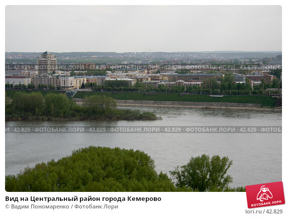 Вид на Центральный район города Кемерово, фото № 42829, снято 12 мая 2007 г. (c) Вадим Пономаренко / Фотобанк Лори