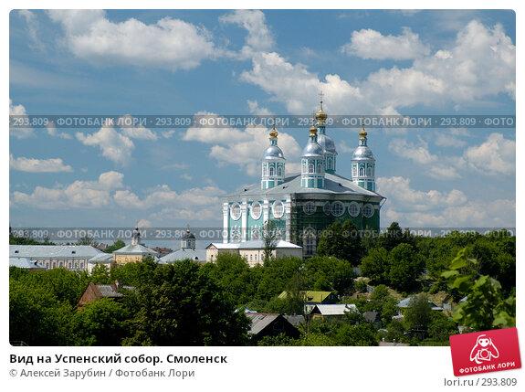 Вид на Успенский собор. Смоленск, фото № 293809, снято 10 июня 2007 г. (c) Алексей Зарубин / Фотобанк Лори