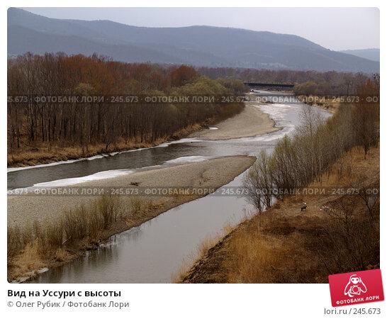 Купить «Вид на Уссури с высоты», фото № 245673, снято 6 апреля 2008 г. (c) Олег Рубик / Фотобанк Лори
