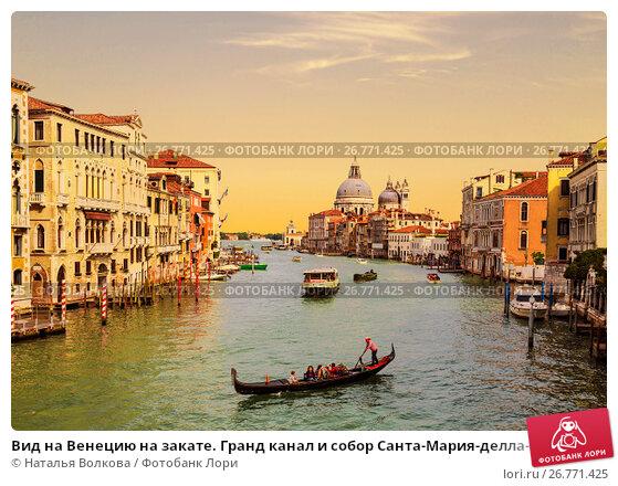Вид на Венецию на закате. Гранд канал и собор Санта-Мария-делла-Салюте, фото № 26771425, снято 16 апреля 2017 г. (c) Наталья Волкова / Фотобанк Лори