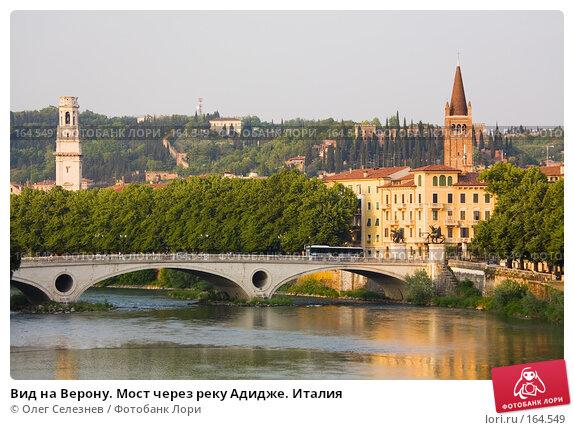Вид на Верону. Мост через реку Адидже. Италия, фото № 164549, снято 7 мая 2007 г. (c) Олег Селезнев / Фотобанк Лори