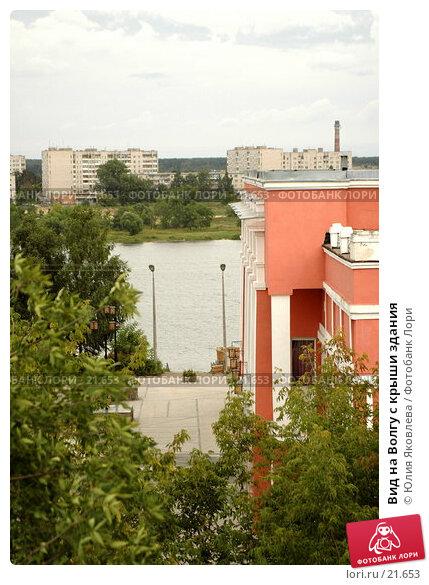 Вид на Волгу с крыши здания, фото № 21653, снято 9 августа 2006 г. (c) Юлия Яковлева / Фотобанк Лори