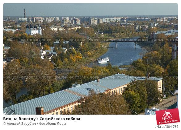 Вид на Вологду с Софийского собора, фото № 304769, снято 24 сентября 2006 г. (c) Алексей Зарубин / Фотобанк Лори