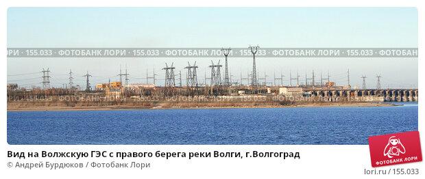 Вид на Волжскую ГЭС с правого берега реки Волги, г.Волгоград, фото № 155033, снято 7 апреля 2006 г. (c) Андрей Бурдюков / Фотобанк Лори