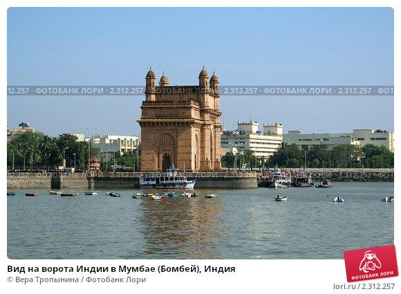 Купить «Вид на ворота Индии в Мумбае (Бомбей), Индия», фото № 2312257, снято 7 декабря 2010 г. (c) Вера Тропынина / Фотобанк Лори