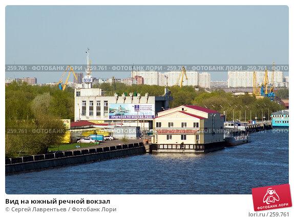Вид на южный речной вокзал, фото № 259761, снято 22 апреля 2008 г. (c) Сергей Лаврентьев / Фотобанк Лори