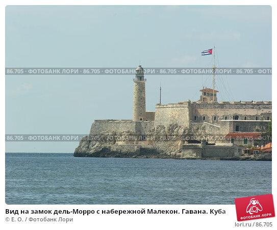 Вид на замок дель-Морро с набережной Малекон. Гавана. Куба, фото № 86705, снято 4 апреля 2006 г. (c) Екатерина Овсянникова / Фотобанк Лори