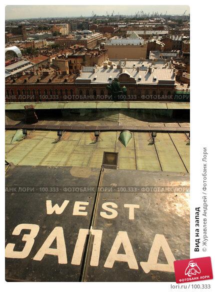 Вид на запад, эксклюзивное фото № 100333, снято 24 июля 2007 г. (c) Журавлев Андрей / Фотобанк Лори