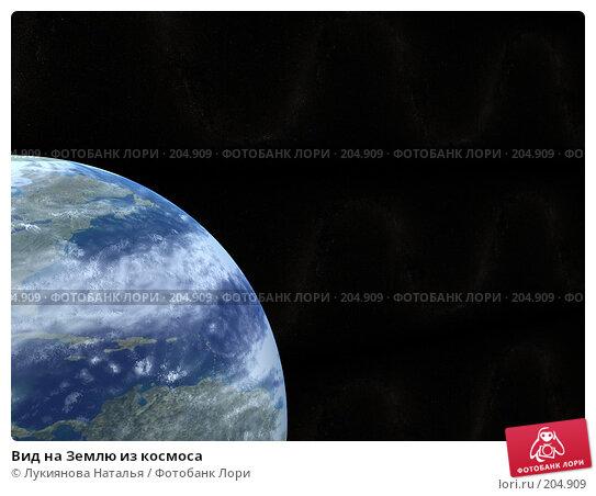 Вид на Землю из космоса, иллюстрация № 204909 (c) Лукиянова Наталья / Фотобанк Лори