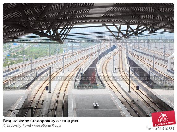 Вид на железнодорожную станцию, фото № 4516861, снято 25 ноября 2011 г. (c) Losevsky Pavel / Фотобанк Лори