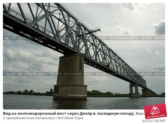 Вид на железнодорожный мост через Днепр в  пасмурную погоду, Херсонская область, фото № 182997, снято 12 сентября 2007 г. (c) крижевская юлия валерьевна / Фотобанк Лори
