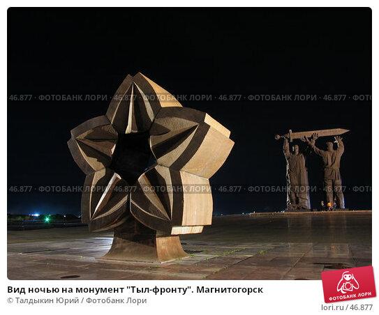 "Вид ночью на монумент ""Тыл-фронту"". Магнитогорск, фото № 46877, снято 24 мая 2007 г. (c) Талдыкин Юрий / Фотобанк Лори"