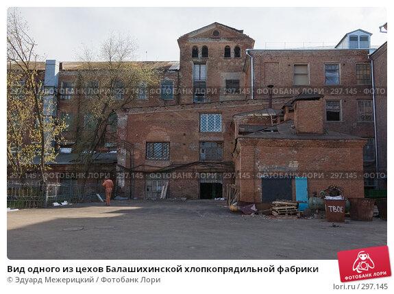 Вид одного из цехов Балашихинской хлопкопрядильной фабрики, фото № 297145, снято 23 апреля 2008 г. (c) Эдуард Межерицкий / Фотобанк Лори