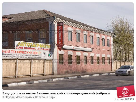 Вид одного из цехов Балашихинской хлопкопрядильной фабрики, фото № 297153, снято 23 апреля 2008 г. (c) Эдуард Межерицкий / Фотобанк Лори