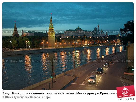 Вид с Большого Каменного моста на Кремль, Москву-реку и Кремлевскую набережную., фото № 8505, снято 27 мая 2017 г. (c) Юлия Кузнецова / Фотобанк Лори