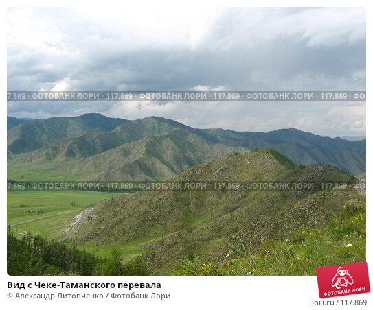 Вид с Чеке-Таманского перевала, фото № 117869, снято 11 июля 2007 г. (c) Александр Литовченко / Фотобанк Лори