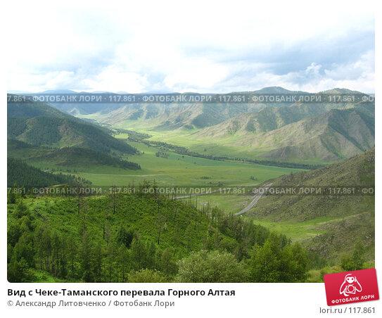Вид с Чеке-Таманского перевала Горного Алтая, фото № 117861, снято 11 июля 2007 г. (c) Александр Литовченко / Фотобанк Лори