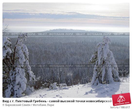 Вид с г. Пихтовый Гребень - самой высокой точки новосибирской области, фото № 188617, снято 20 ноября 2005 г. (c) Барковский Семён / Фотобанк Лори