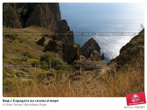 Купить «Вид с Карадага на скалы и море», фото № 208857, снято 11 сентября 2006 г. (c) Олег Титов / Фотобанк Лори