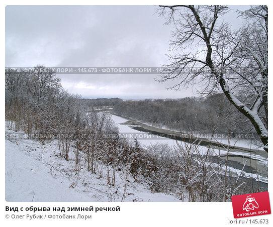 Вид с обрыва над зимней речкой, фото № 145673, снято 1 апреля 2007 г. (c) Олег Рубик / Фотобанк Лори