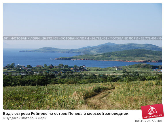 Вид с острова Рейнеке на остров Попова и морской заповедник, эксклюзивное фото № 26772401, снято 18 августа 2017 г. (c) syngach / Фотобанк Лори