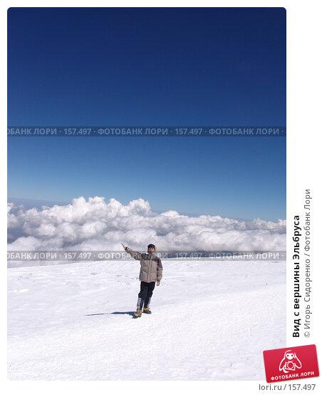 Вид с вершины Эльбруса, фото № 157497, снято 6 августа 2006 г. (c) Игорь Сидоренко / Фотобанк Лори