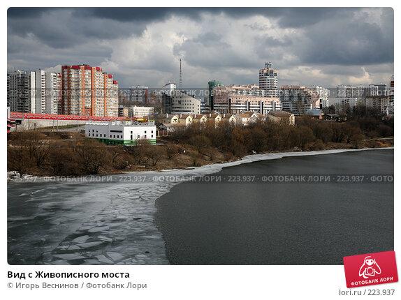 Купить «Вид с Живописного моста», фото № 223937, снято 15 марта 2008 г. (c) Игорь Веснинов / Фотобанк Лори