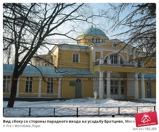 Вид сбоку со стороны парадного входа на усадьбу Братцево, Москва, фото № 182269, снято 14 марта 2004 г. (c) Fro / Фотобанк Лори
