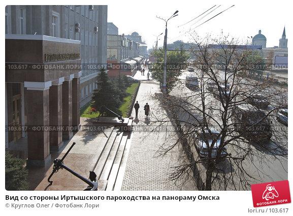 Вид со стороны Иртышского пароходства на панораму Омска, фото № 103617, снято 24 октября 2016 г. (c) Круглов Олег / Фотобанк Лори